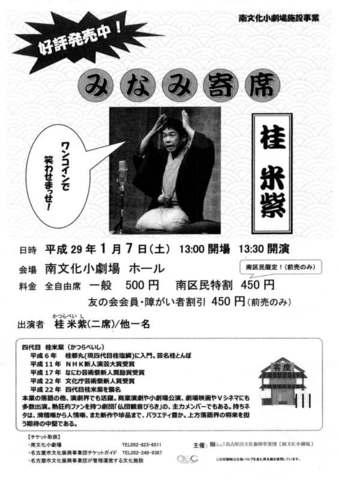 20170107みなみ寄席