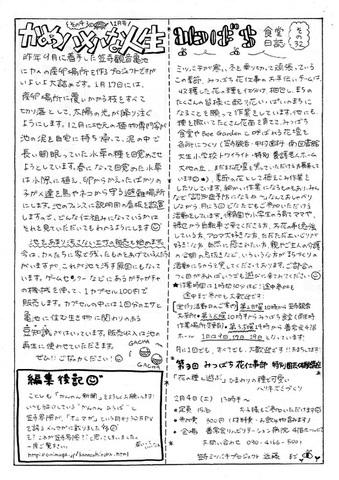 20170114かんのん新聞第32号(裏)
