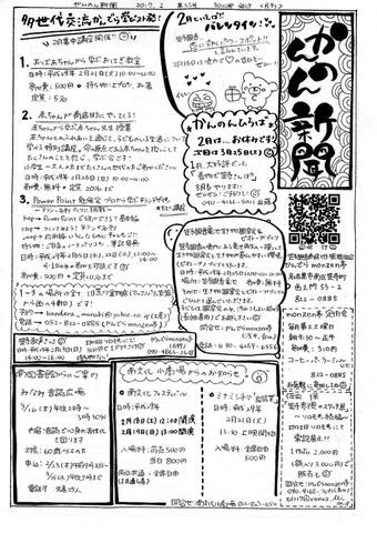 20170211かんのん新聞第33号(表)