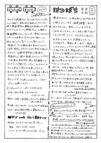 20170211かんのん新聞第33号(裏)