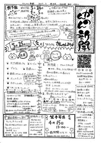 20170311かんのん新聞第34号(表)