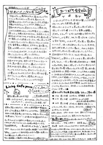 20170311かんのん新聞第34号(裏)