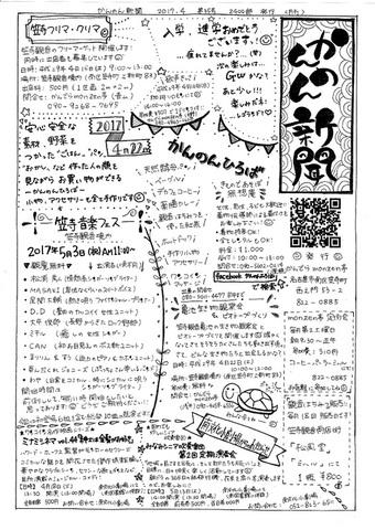 20170408かんのん新聞第35号(表)