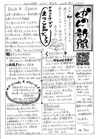 20170513かんのん新聞第36号(表)