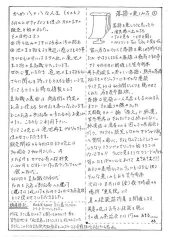 20170513かんのん新聞第36号(裏)