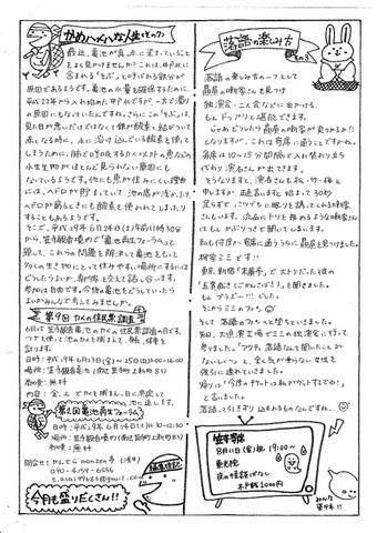 20170610かんのん新聞第37号(裏)