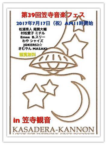 20170717第39回笠寺音楽フェス