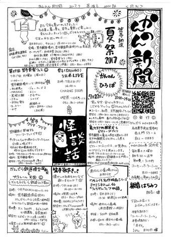 20170708かんのん新聞第38号(表)
