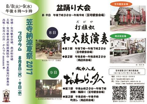 20170808-09笠寺納涼夏祭2017プログラム(表)