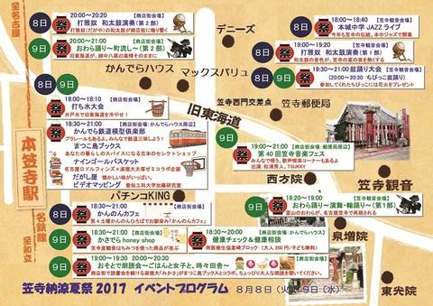 20170808-09笠寺納涼夏祭2017プログラム(裏)
