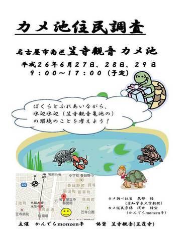 20140627-29 第6回笠寺観音亀池の住民調査