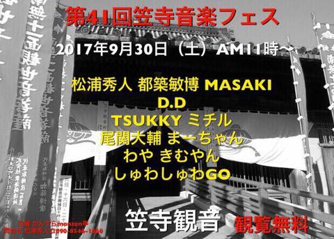 20170930第41回笠寺音楽フェス