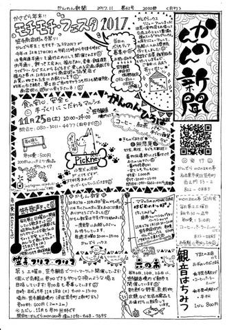 20171111かんのん新聞第42号(表)