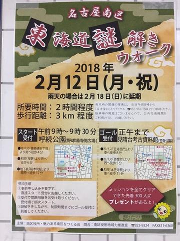 20180212東海道謎解きウォーク
