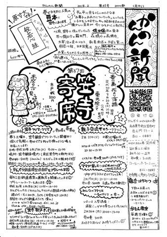 20180210かんのん新聞第45号(表)
