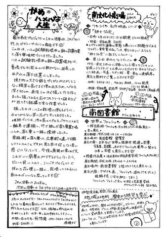 20180210かんのん新聞第45号(裏)