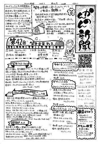 20180310かんのん新聞第46号(表)