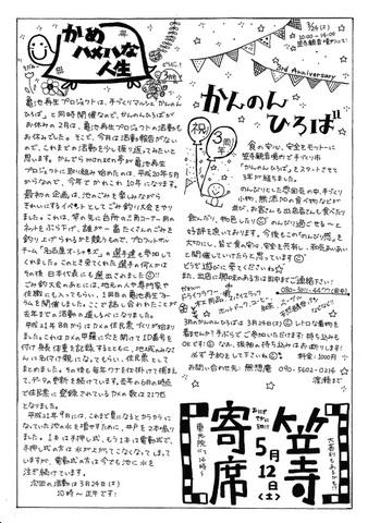 20180310かんのん新聞第46号(裏)