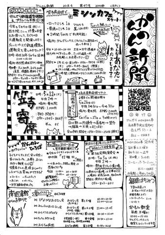 20180414かんのん新聞第47号(表)