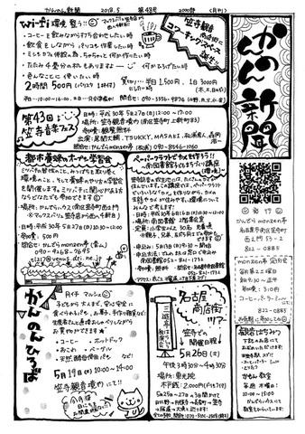 20180512かんのん新聞第48号(表)