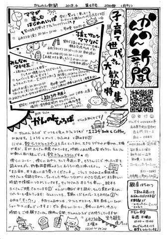 20180609かんのん新聞第49号(表)