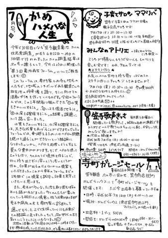 20180714かんのん新聞第50号(裏)