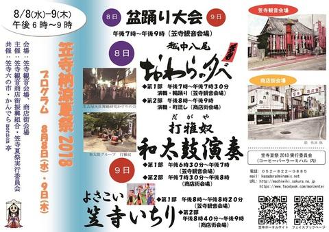 20180808-09笠寺納涼夏祭2018プログラム(表)