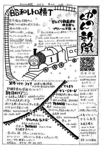 20180811かんのん新聞第51号(表)