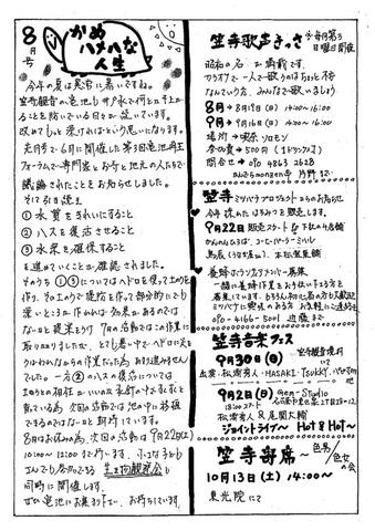 20180811かんのん新聞第51号(裏)