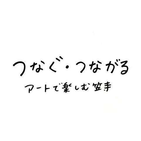20190126-0203つなぐ・つながる2019ロゴ