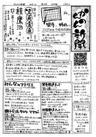 20181110かんのん新聞第54号(表)