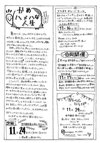 20181110かんのん新聞第54号(裏)