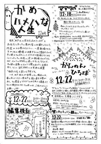 20181208かんのん新聞第55号(裏)