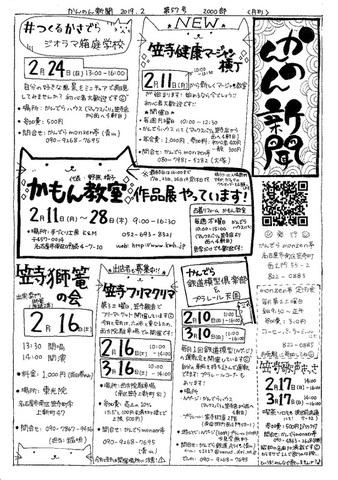 20190209かんのん新聞第57号(表)