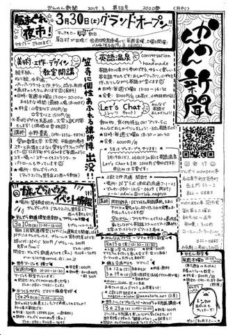 20190309かんのん新聞第58号(表)