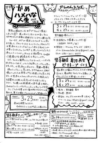 20190309かんのん新聞第58号(裏)