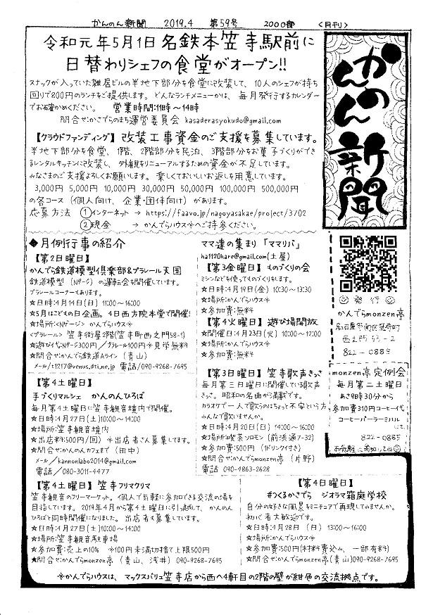 20190413かんのん新聞第59号(表)