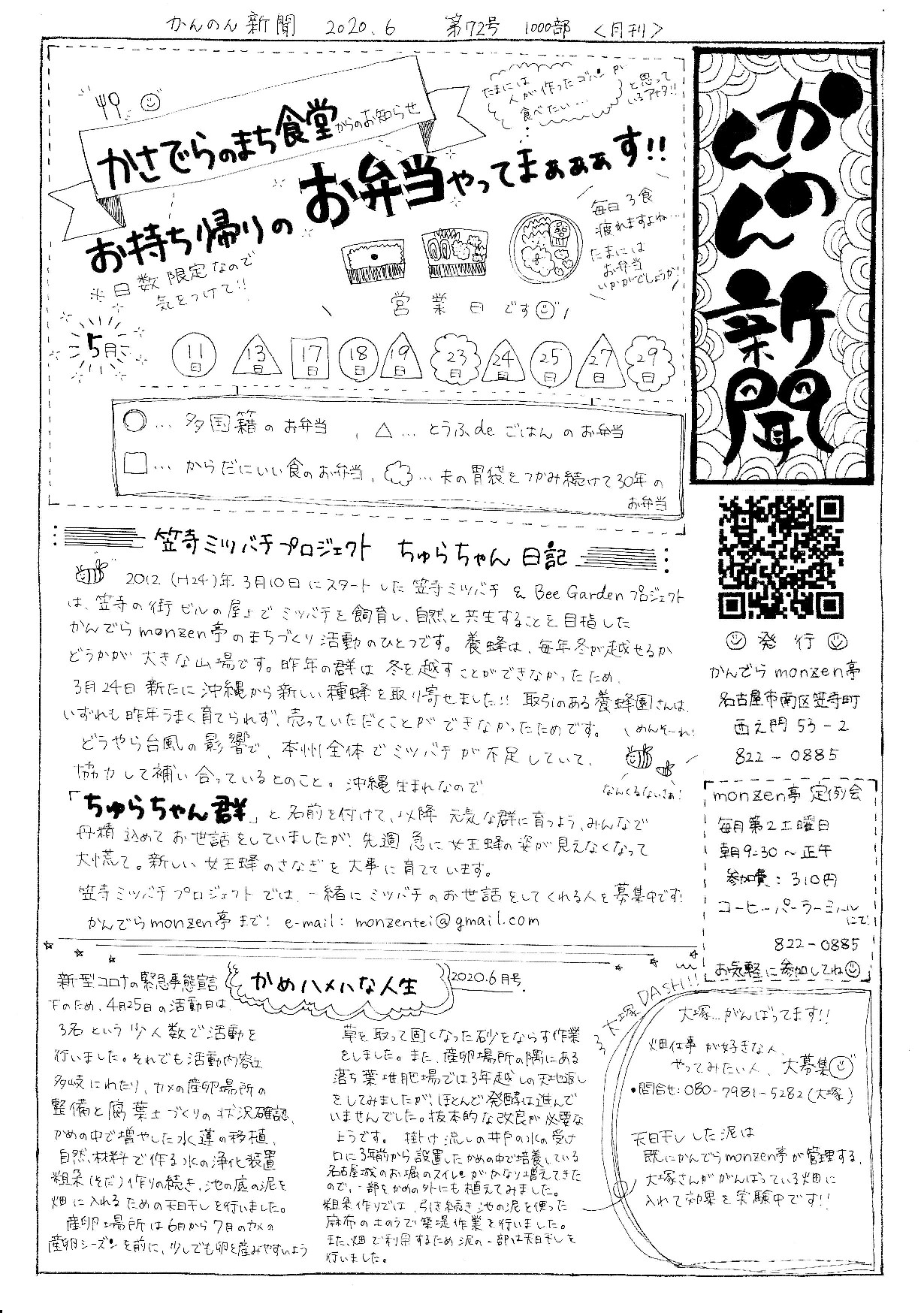 202000509かんのん新聞第72号