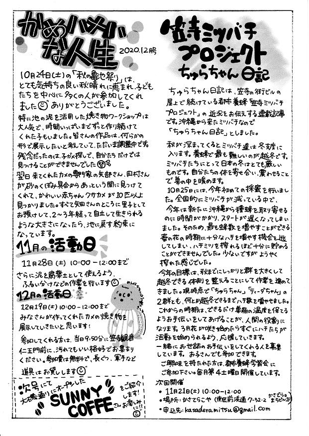 20201114かんのん新聞第78号(裏)