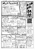 20160808かんのん新聞第27号