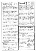 20160808かんのん新聞第27号(裏)