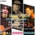男子(DANGO)3兄弟LIVE