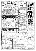 20170114かんのん新聞第32号(表)