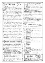 20170408かんのん新聞第35号(裏)