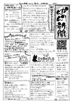 20170610かんのん新聞第37号(表)