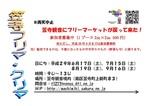 20170617笠寺フリマ・クリマ