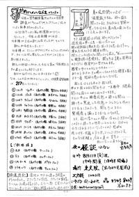 20170708かんのん新聞第38号(裏)