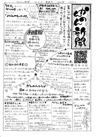 20170812かんのん新聞第39号(表)