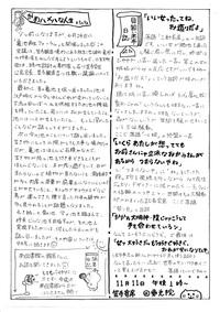 20170812かんのん新聞第39号(裏)