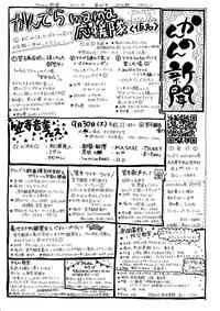 20170909かんのん新聞第40号(表)